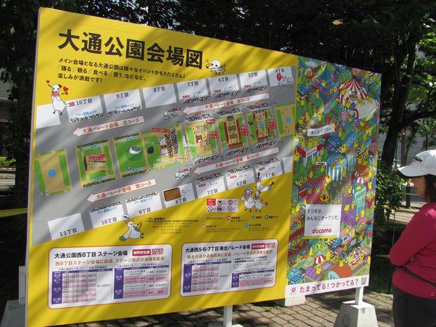 30,6,10わが青春の街札幌4-2b.jpg