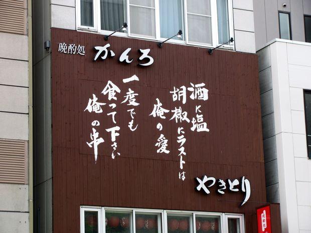 30,6,10わが青春の街札幌5-6b.jpg